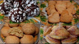 5 САМЫХ ПРОСТЫХ рецептов печенья!