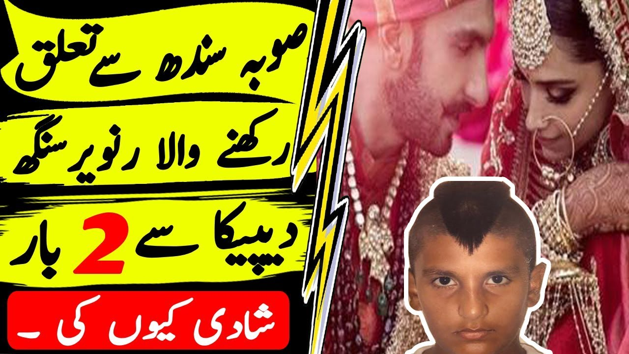 Untold Truth Of Ranveer Singh || Interesting Facts About Ranveer Singh And His Wedding