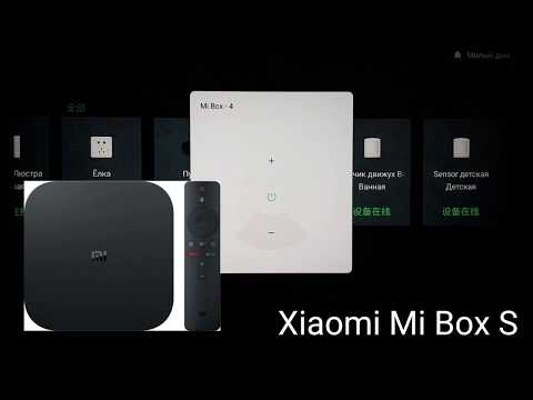 🔥Mi Home 2020 на Xiaomi Mi Box 4