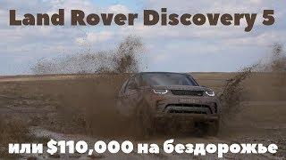 Land Rover Discovery 5 2017 / Ленд Ровер Дискавери на бездорожье