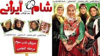 Shame Irani 2 - Season 4 - Part 3 |...
