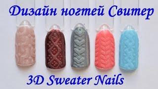 Вязаный дизайн ногтей гель лаком | Зимний маникюр Свитер | 3D Cable Knit Sweater Nails