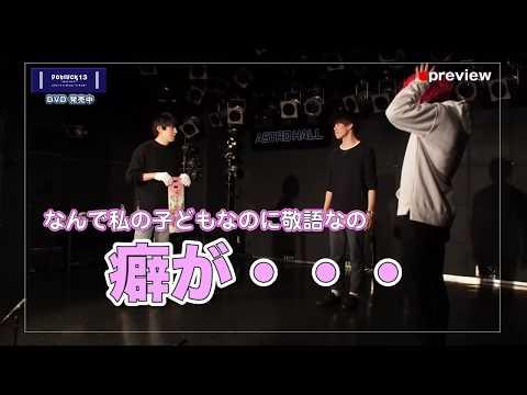 【抱腹絶倒】potluck13 day1 DVD ダイジェスト