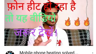 Mobile phone heating solved... follow steps in video...😆🔥🔥