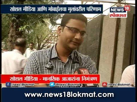 Bol Mumbai Bol | On Social Media | Impact of Social Media on Children |