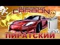 ПИРАТСКИЙ NFS CARBON НА XBOX 360!