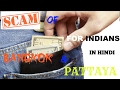 Scams Of Bangkok & Pattaya In Hindi For indians part # 1 [MUST WATCH]