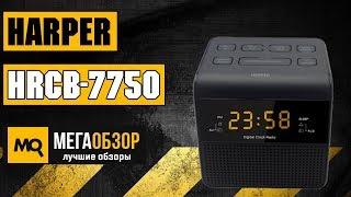 обзор HARPER HRCB-7750. Радиобудильник с FM-радио