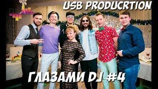 Глазами DJ #4. Comedy Club. Трактир