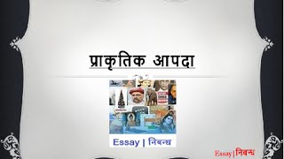 Essay on Earthquake     a natural calamity in Hindi aploon A flood is a very large number or amount of water that rises and spreads