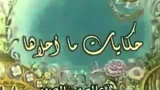 حكايات ما احلاها - كاريوكي