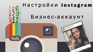 Правильно налаштовуємо Instagram. Бізнес аккаунт инстаграма. Як налаштувати instagram?