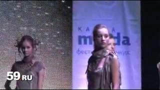 «Kamwa moda» в Перми