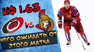 ♻️♻️♻️Проноз на матч Каролина-Оттава/ставка на спорт/нхл/хоккей