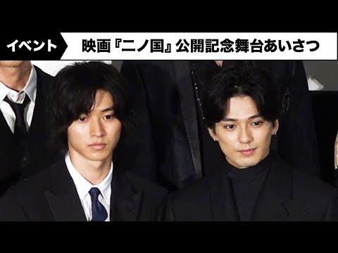 山崎賢人、新田真剣佑からのラブコールに「僕も好き」映画 『二ノ国』 公開記念舞台あいさつ