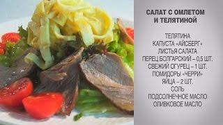 Салат / Салат с омлетом / Салат с омлетом и телятиной / Салат с говядиной / Салат с телятиной