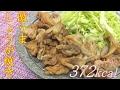 一工夫で大変身!絶品しょうが焼きの作り方 の動画、YouTube動画。