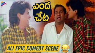 Ali EPIC COMEDY Scene | Jabardasth Comedy Central | Brahmanandam | Babu Mohan | Telugu FilmNagar