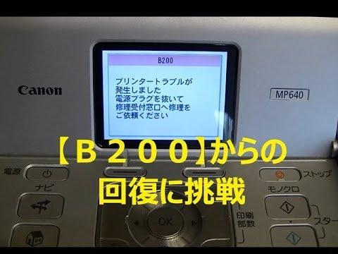 キャノンcanonプリンターB200からの回復に挑戦(B200をクリアできるか)