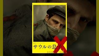 サウルの息子(字幕版) thumbnail