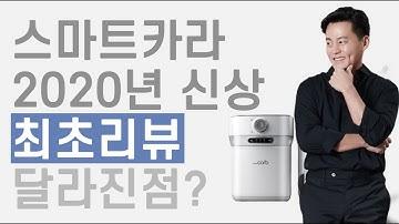 스마트카라 음식물쓰레기 처리기 최초후기! 2020년 신제품 💕 봉PD