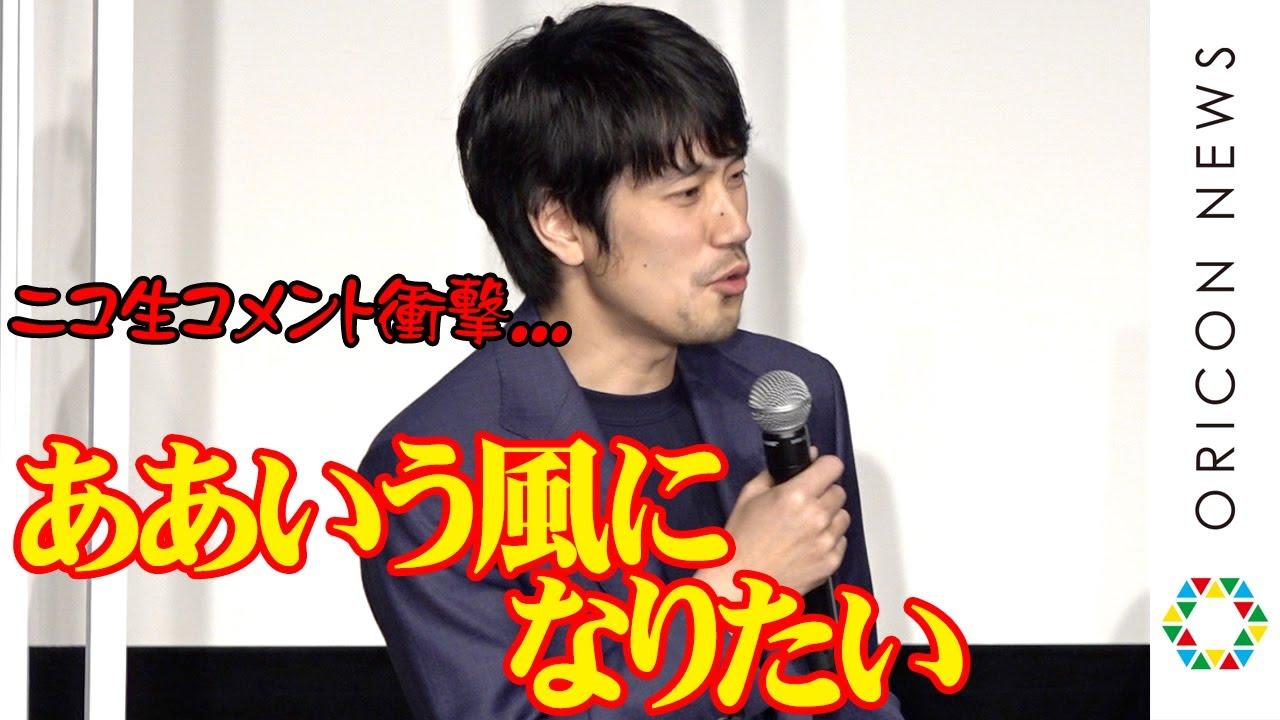 松山ケンイチ、ニコ生民のコメント力に感化され「ああいう風になりたい ...