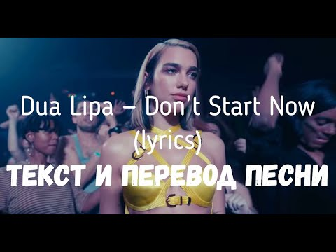 Dua Lipa — Don't Start Now (lyrics текст и перевод песни)