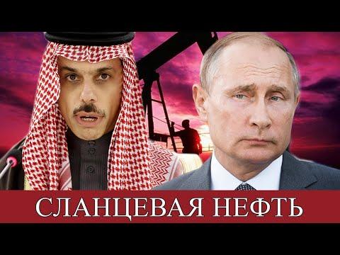 Эр-Рияд отверг обвинения в желании подорвать сланцевую нефтедобычу. Новости мира, последние новости
