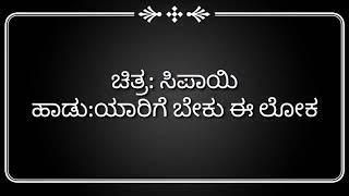 Gouda B gudi Kannada karaoke(13)