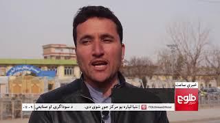 LEMAR NEWS 25 January 2018 / د لمر خبرونه ۱۳۹۶ د دلو ۰۵