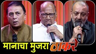 Thackarey Marathi Movie | बाळासाहेब ठाकरे यांना मानाचा मुजरा | Nawazuddin Siddiqui, Sanjay Dutt