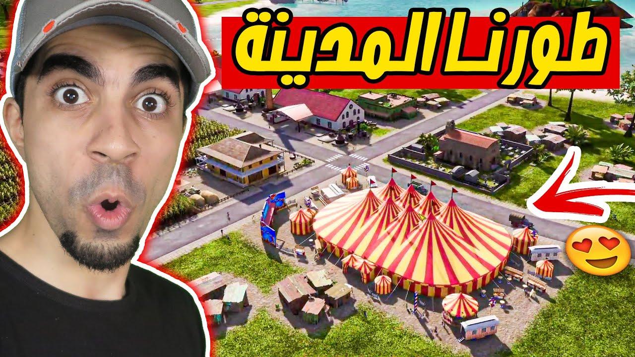 مدينة الاسياد : بداية تطور اجمل مدينة على وجه الارض Tropico 6 !!