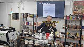 제3장. 커피머신학 커피이론 카페바리스타필기특강