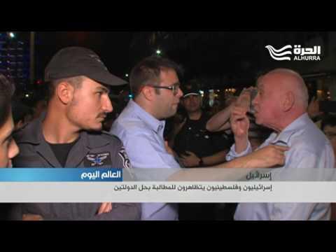 إسرائيليون وفلسطينيون يتظاهرون للمطالبة بحل الدولتين  - 19:24-2017 / 5 / 28