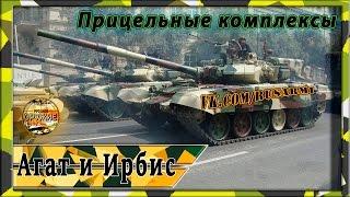 видео ФГУП АГАТ