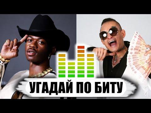 УГАДАЙ ПЕСНЮ ПО БИТУ | Русские и зарубежные хиты 2019 | Музыкальный челлендж