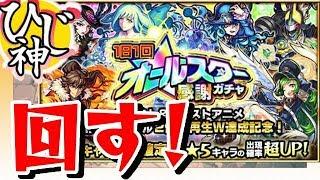 【モンスト】迎える体勢は整った!『オールスター感謝ガチャ』回してみた!【ひじ神】 モンスト 怪物彈珠 Monster strike thumbnail