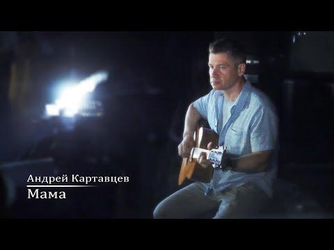 Смотреть клип Андрей Картавцев - Мама