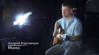 Андрей Картавцев -  Мама  /Премьера клипа 2019/