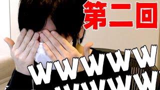 笑ったら負けチャレンジ!! 視聴者vsポッキー thumbnail