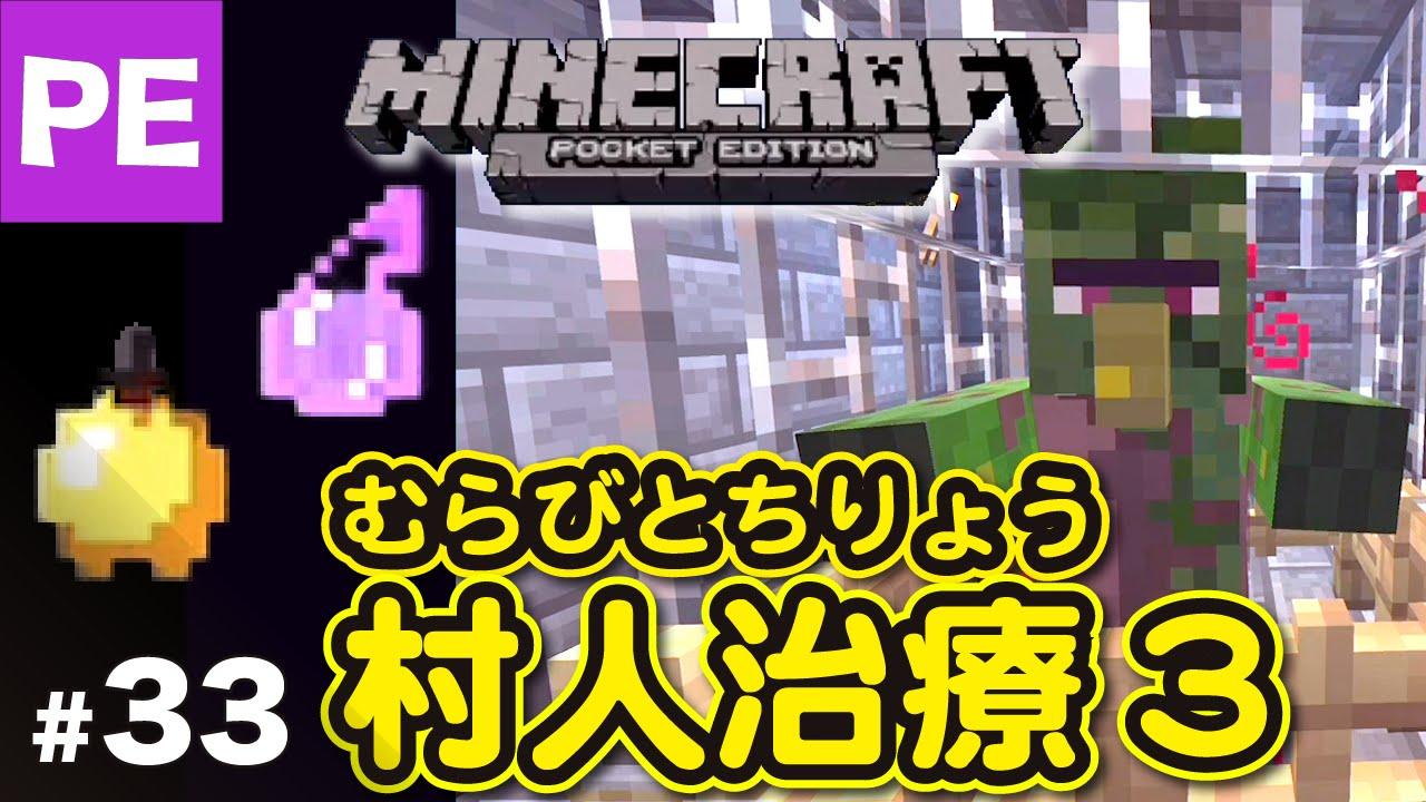 村人 ゾンビ 治療 村人ゾンビ - Minecraft Wiki