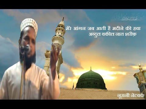 Naat Sharif 2016 - Abdul Wakeel New Naat मेरे आंगन में जब आती है मदीने
