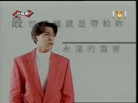 Xie xie ni de ai Andy Lau Tak Wah (Includes lyric)