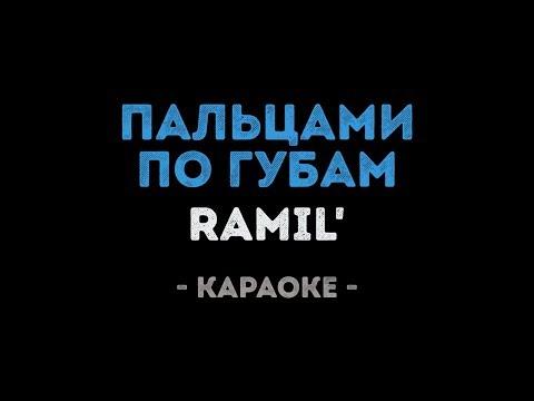 Ramil' - Пальцами по губам (Караоке)