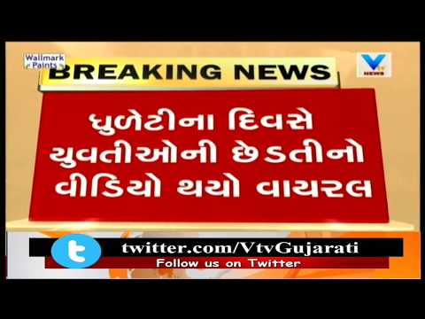 Rajkot :Girl molestation by group of boys while they playing holi on road | Vtv News