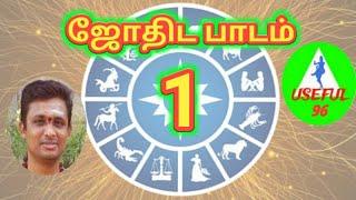 ஜோதிட பாடம்-1 astrology lesson in tamil