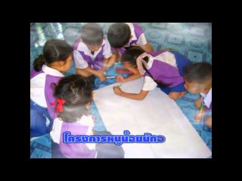 VTR-ประเมิน สมศ.รอบสาม โรงเรียนบ้านบาโงดุดุง