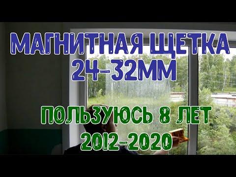 Магнитная щетка для мытья окон Window Wizard ВИДЕО отзыв (стеклопакет 24мм)