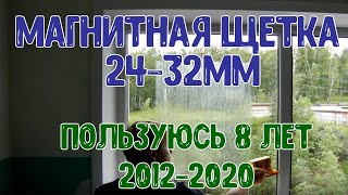 Магнитная щетка для мытья окон ИНСТРУКЦИЯ 24мм стеклопакет