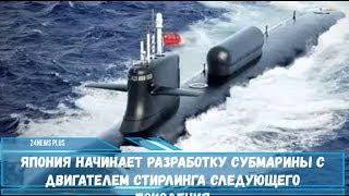 Япония начинает разработку подводных лодок с двигателем Стирлинга следующего поколения